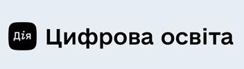 ДІЯ - ЦИФРОВА ОСВІТА